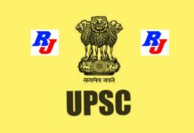 UPSC Geoscientist & Geologist Position 2019 : Combined Exam